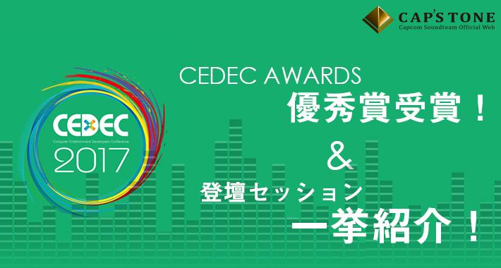 topics_cedec2017