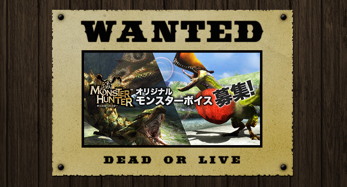 topics_wanted_mh_monstervoice