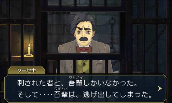 [SPOILERS]: The Great Ace Attorney: Nuevos datos y curiosidades Mn_cam_review18_ss03
