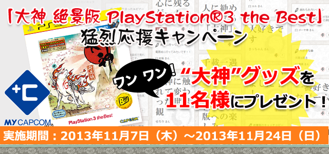 capcom カプコン ゲームズ 大神 絶景版 playstation 3 the best