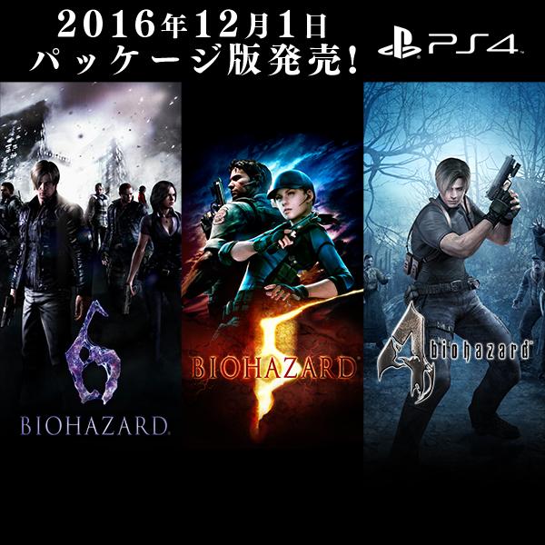 バイオハザードシリーズ - Resident Evil