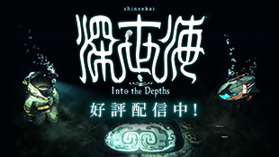 深世海 Into the Depths