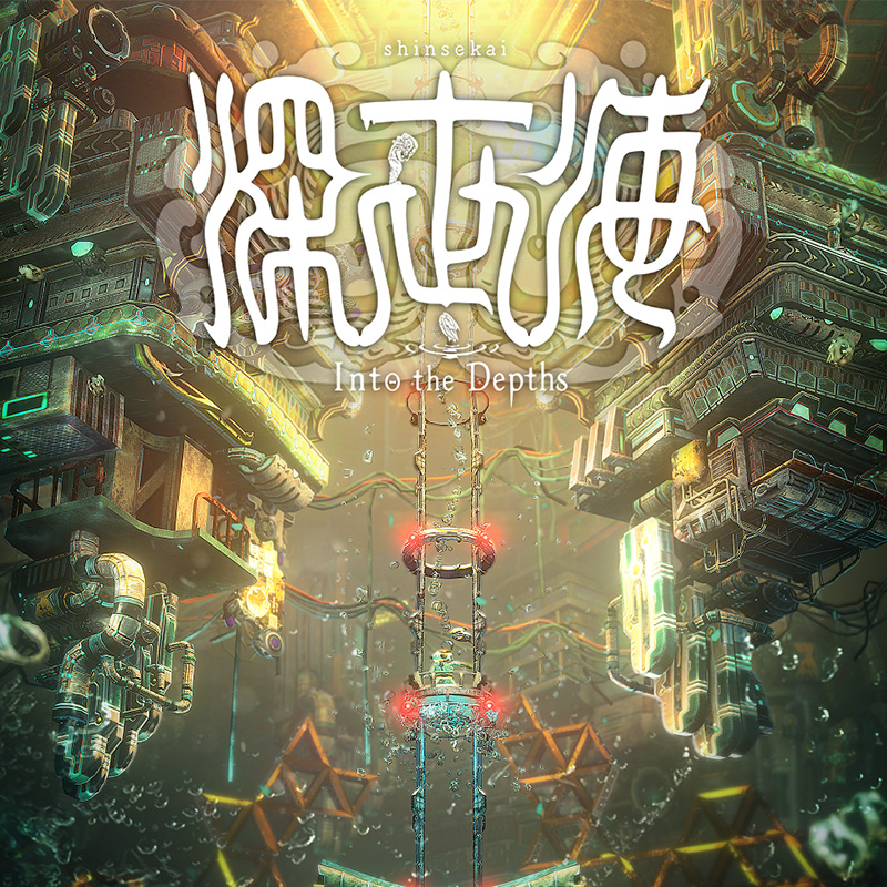 『深世海 Into the Depths Hidden Tracks』が配信開始!!