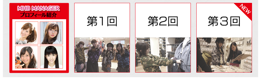 『MH4G』×『MY UNIQLO』冬のモンハンコーデ対決! 目次