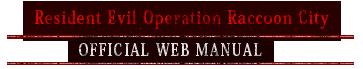 バイオハザード オペレーション・ラクーンシティ OFFCIAL WEB MANUAL
