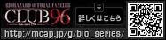 バイオハザード オフィシャルファンクラブ「CLUB96」 http://mcap.jp/g/bio_series/