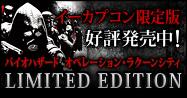 イーカプコン限定版「バイオハザード オペレーション・ラクーンシティ LIMITED EDITION」予約受付中!