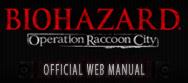 バイオハザード オペレーション・ラクーンシティ 公式WEBマニュアル