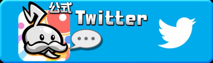 btn_official_twitter