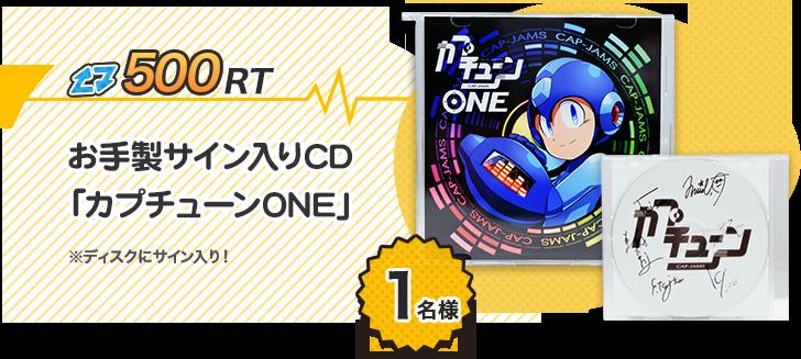 お手製CD「カプチューンONE」