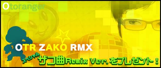 topics_otr_zako_rmx_banner