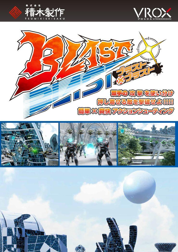 blastblast.jpg