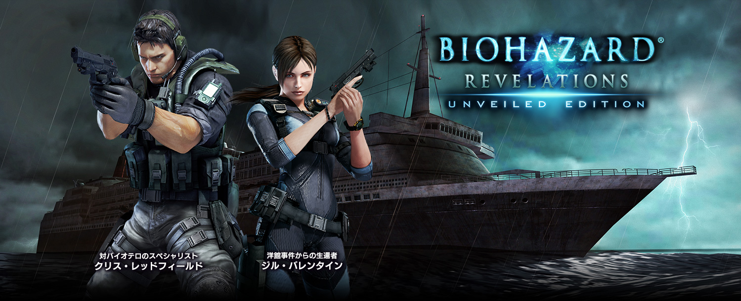 Counter-bioterrorism specialist Chris Redfield Special Ops B.S.A.A. agent Jill Valentine