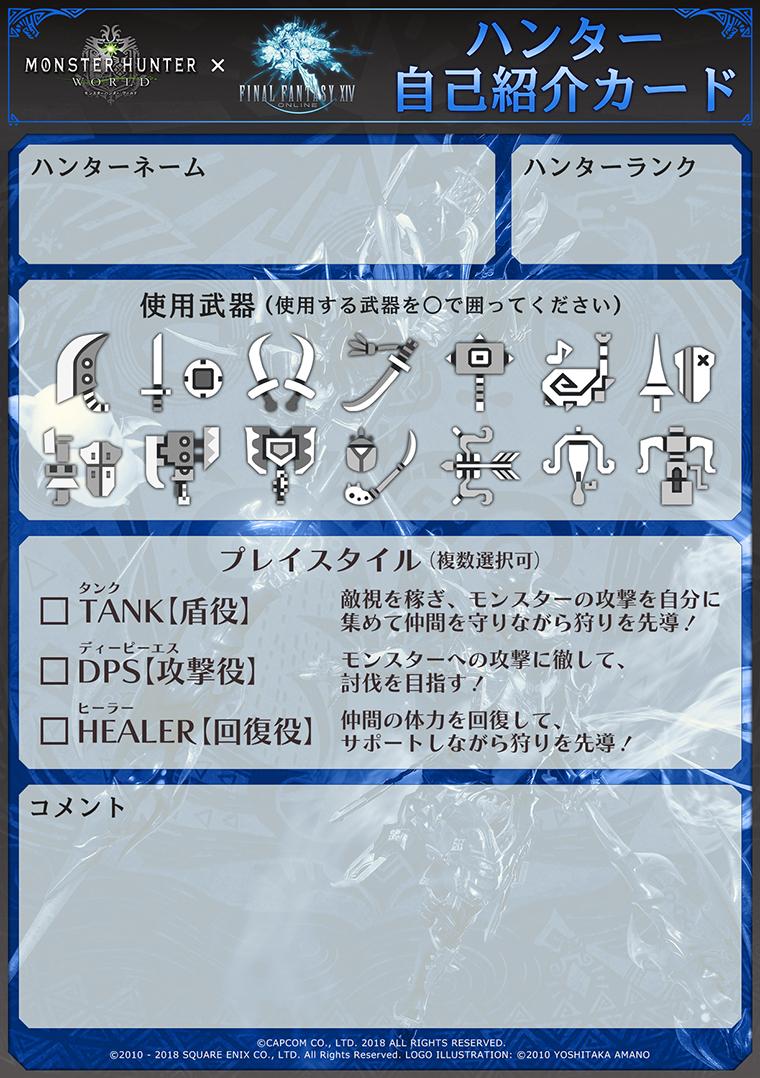 モンスターハンターシリーズ公式ファンクラブ「モンハン部」