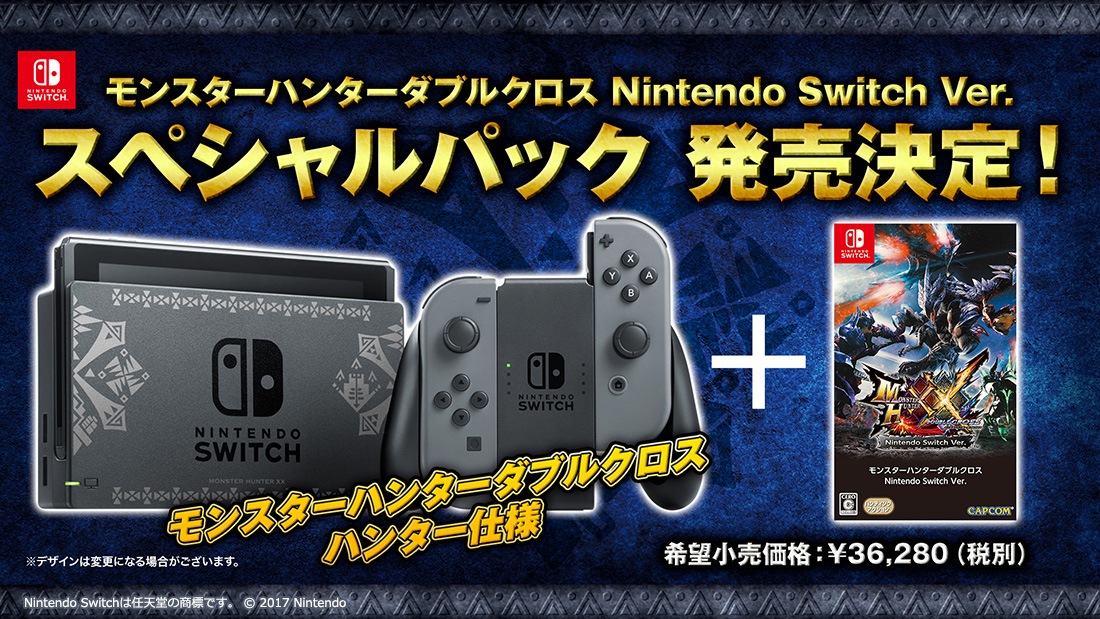 http://www.capcom.co.jp/monsterhunter/XX-Switch/images/index/news_01_modal.jpg