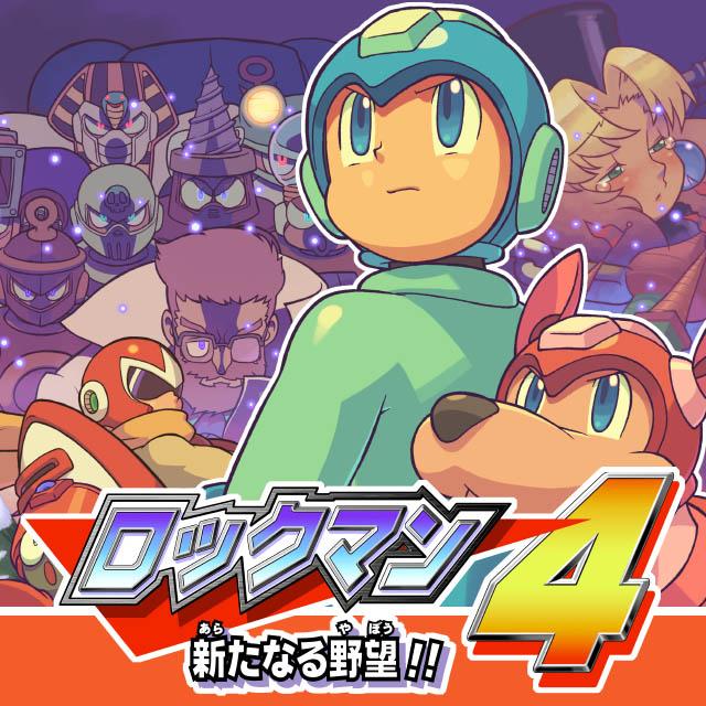 ロックマン4 新たなる野望!!(PlayStation)