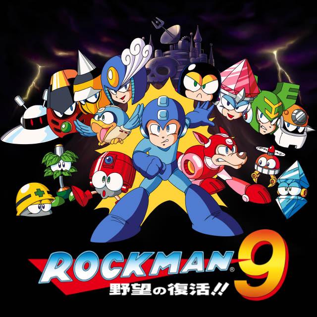 ロックマン9 野望の復活!!