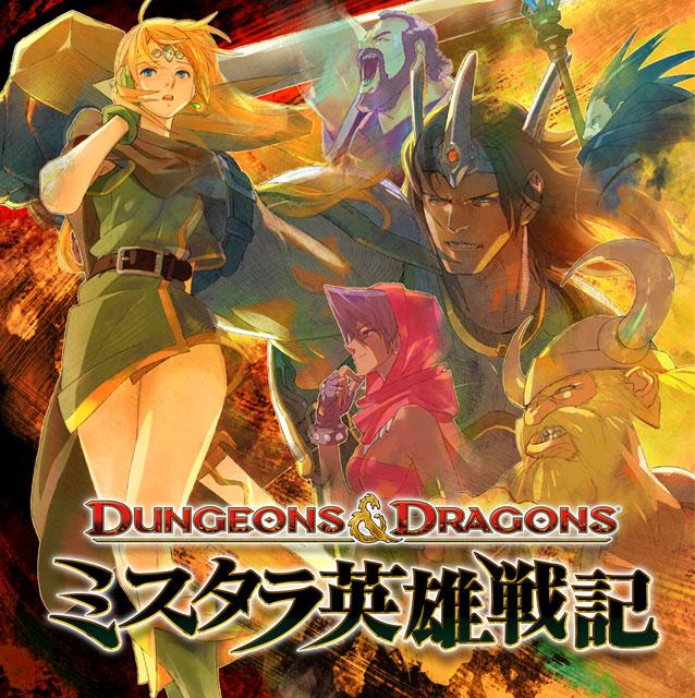 ダンジョンズ&ドラゴンズ -ミスタラ英雄戦記-