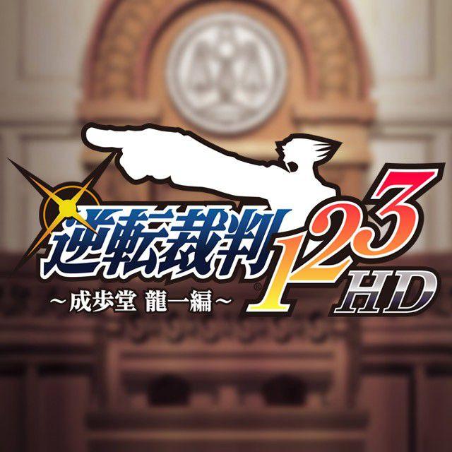 逆転裁判123HD(アプリ)