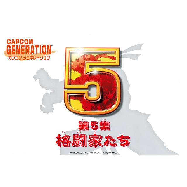 カプコンジェネレーション ~第5集 格闘家たち~