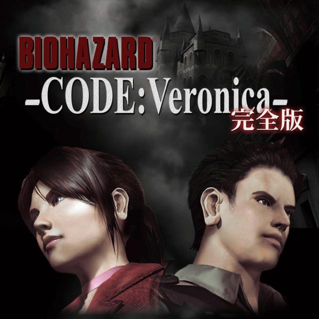 バイオハザード コード:ベロニカ ~完全版~