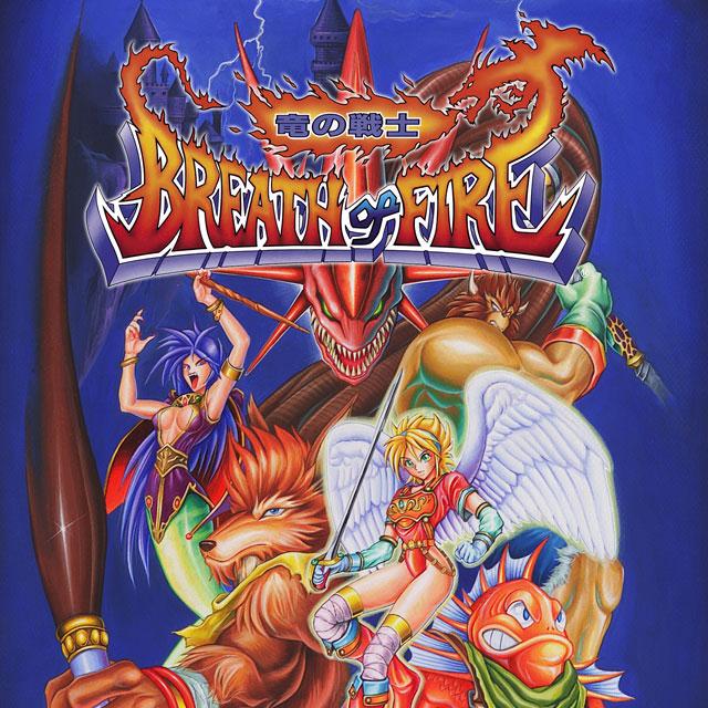 ブレス オブ ファイア 竜の戦士