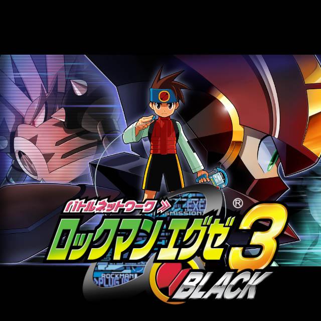 ロックマン エグゼ3 BLACK