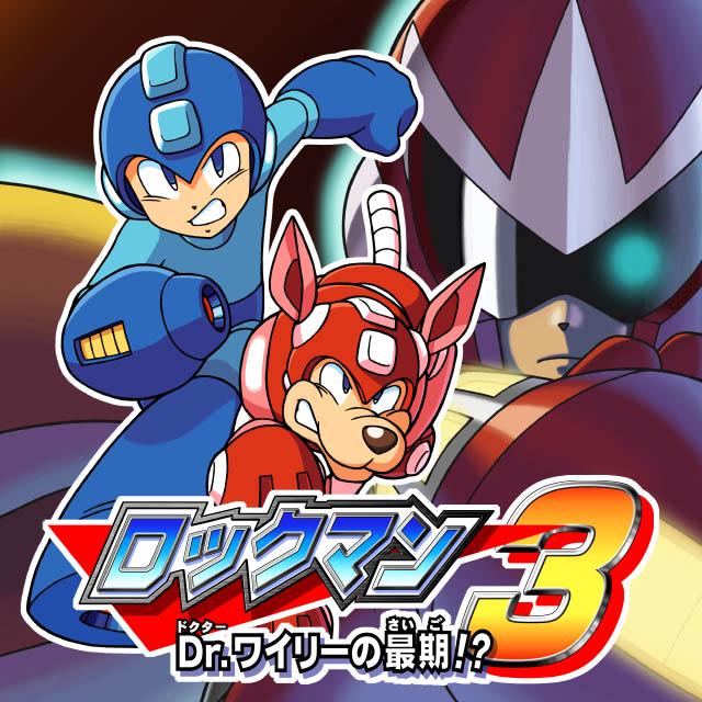 ロックマン3 Dr.ワイリーの最期!?(PlayStation)